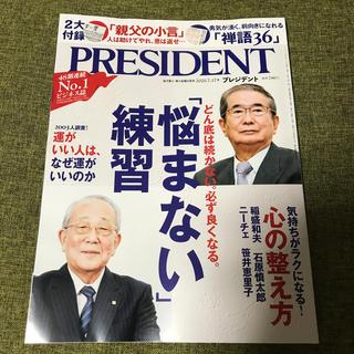 PRESIDENT (プレジデント) 2020年 7/17号(ビジネス/経済/投資)