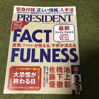 PRESIDENT (プレジデント) 2020年 5/29号(ビジネス/経済/投資)