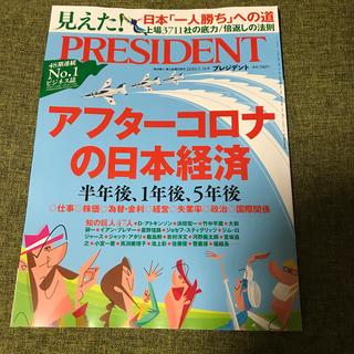 PRESIDENT (プレジデント) 2020年 7/31号(ビジネス/経済/投資)