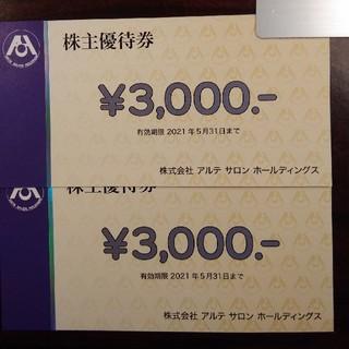アッシュ(ASH)の6000円分★アルテサロン 株主優待(その他)