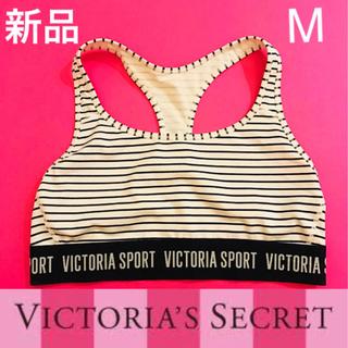 ヴィクトリアズシークレット(Victoria's Secret)の【新品未使用】大人気ヴィクトリアシークレット❤︎スポーツブラM(トレーニング用品)