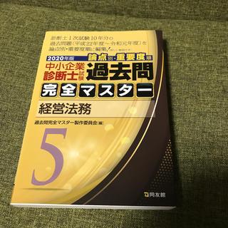 kukkie様専用 中小企業診断士試験論点別・重要度順過去問完全マスター 5(資格/検定)