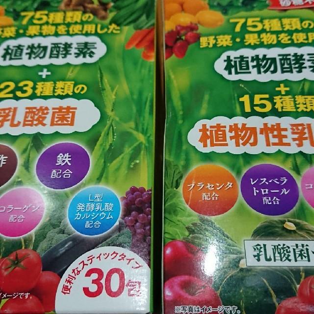 送料込み!植物性乳酸菌ゼリー2箱セット 食品/飲料/酒の健康食品(その他)の商品写真