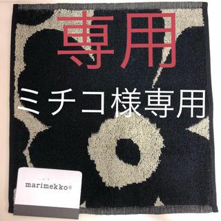 マリメッコ(marimekko)のミチコ様専用タオル(タオル/バス用品)