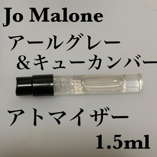 Jo Malone(ジョーマローン)のジョーマローン アールグレー&キューカンバー アトマイザー 1.5ml コスメ/美容の香水(ユニセックス)の商品写真