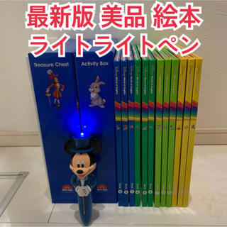 Disney - 最新版 メインプログラム 絵本 ライトライトペン ディズニー英語システム 極美品