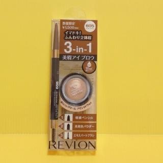 REVLON - 新品 レブロン 3D アイキット アイブロウ・クリームアイシャドウ セット
