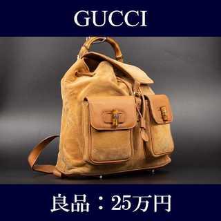 グッチ(Gucci)の【全額返金保証・送料無料・良品】グッチ・リュックサック(バンブー・J007)(リュック/バックパック)