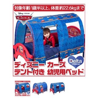 Disney - ディズニー カーズ 子供用ベッド テント付き CARS 底板付き