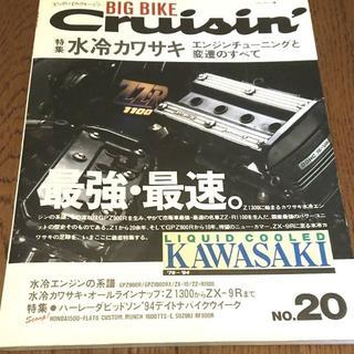 ビッグバイククルージン  No.20 1994年7月号(車/バイク)