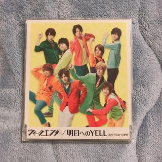 Hey! Say! JUMP CD ウィークエンダー 明日へのYELL