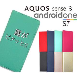 SHARP AQUOS  sense3 AndroidOne ケース カバー