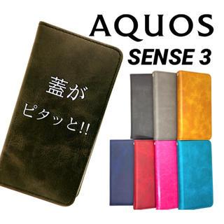 アクオス(AQUOS)のSHARP AQUOS  sense3 AndroidOne ケース カバー(Androidケース)