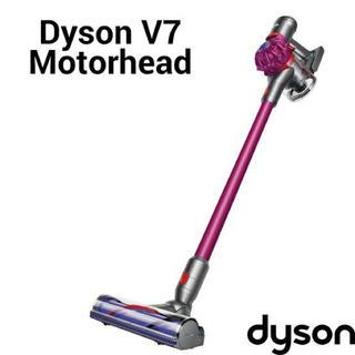 Dyson - 【新品未使用未開封】dyson V7 motorhead サイクロン掃除機