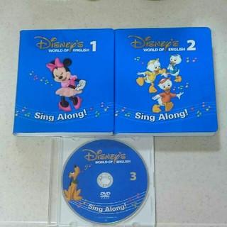 Disney - ディズニー英語システムシングアロングDVD 1~3