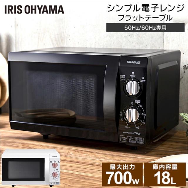 アイリスオーヤマ(アイリスオーヤマ)のアイリスオーヤマ シンプル電子レンジ フラットテーブル スマホ/家電/カメラの調理家電(電子レンジ)の商品写真