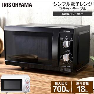 アイリスオーヤマ - アイリスオーヤマ シンプル電子レンジ フラットテーブル