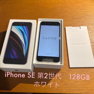 アップル(Apple)のiPhone SE 第2世代 ホワイト シムフリー 128GB(スマートフォン本体)
