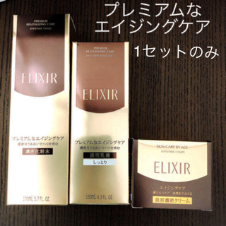 ELIXIR - エリクシール化粧水&乳液&クリーム