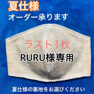 マスク(THE MASK)のRURU様専用(その他)
