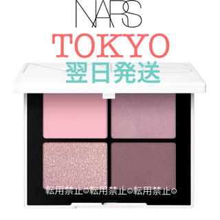 NARS - 新品♡ NARS アイシャドウ パレット 限定 00123 tokyo