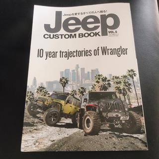 ジープ(Jeep)のJeep本🚙カスタムブック📘vol.5(趣味/スポーツ)