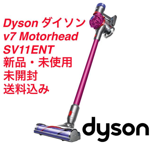 Dyson(ダイソン)のダイソン 掃除機 コードレス Dyson V7 モーターヘッド SV11ENT スマホ/家電/カメラの生活家電(掃除機)の商品写真