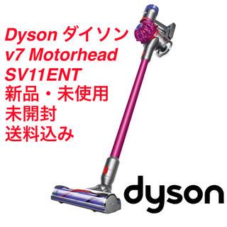 Dyson - ダイソン 掃除機 コードレス Dyson V7 モーターヘッド SV11ENT