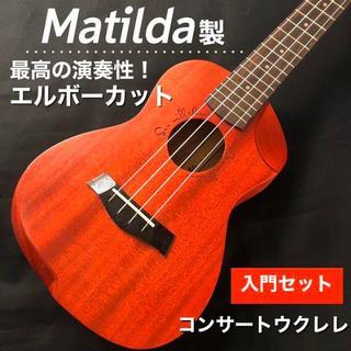 【プロ調整品】Matilda製 マホガニー・コンサート・ウクレレ【入門セット】(その他)