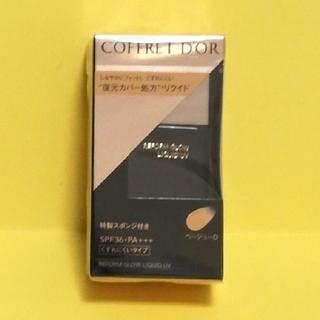 COFFRET D'OR - 新品 コフレドール リフォルムグロウ リクイドUV ベージュ-D