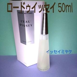 イッセイミヤケ(ISSEY MIYAKE)の香水:ISSEY MIYAKE/ロードゥイッセイ EDT 50ml(香水(女性用))
