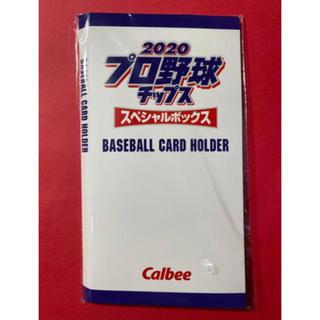 カルビー(カルビー)のAmazon限定 プロ野球チップス2020スペシャルボックスカードホルダー(その他)