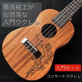 【YAEL製】バラ細工のマホガニー・コンサート・ウクレレ【入門セット】(その他)