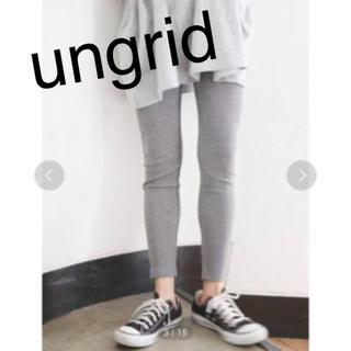Ungrid - アングリッド★大人気レギンス ライトグレー