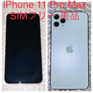 iPhone - iPhone 11 Pro Max SIMフリー 美品