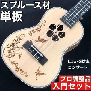 【プロ調整】スプルース単板・kmise製コンサートウクレレ【入門セット】(その他)