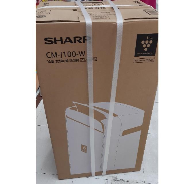 SHARP(シャープ)のシャープ 衣類乾燥機 兼 除湿機 プラズマクラスター  CM-J100-W スマホ/家電/カメラの生活家電(加湿器/除湿機)の商品写真