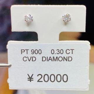 DE-13453 PT900 ピアス CVDダイヤモンド AANI アニ