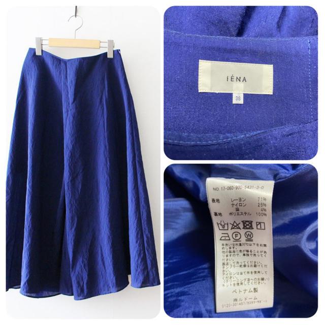 IENA(イエナ)のイエナ IENA シアーランダム フレアスカート レディースのスカート(ロングスカート)の商品写真