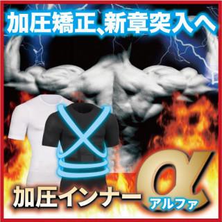 LAMOZA 半袖 【ホワイト】 コンプレッションシャツ 加圧スーツ(その他)