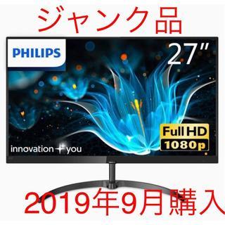 フィリップス(PHILIPS)のジャンク Philips フィリップス 27インチ 2019年購入モニター(ディスプレイ)