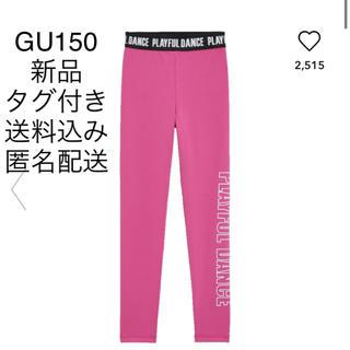 GU - 新品 GU レギンスパンツ ピンク 150