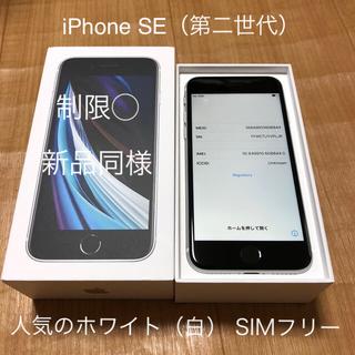 Apple - 新品同様 iPhone SE2 64GB SIMフリー 人気のホワイト 白