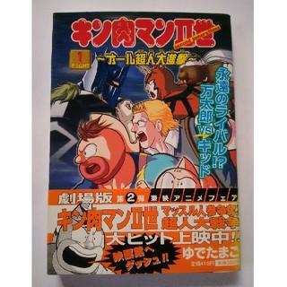 キン肉マンⅡ世 オール超人大進撃(1)第1巻