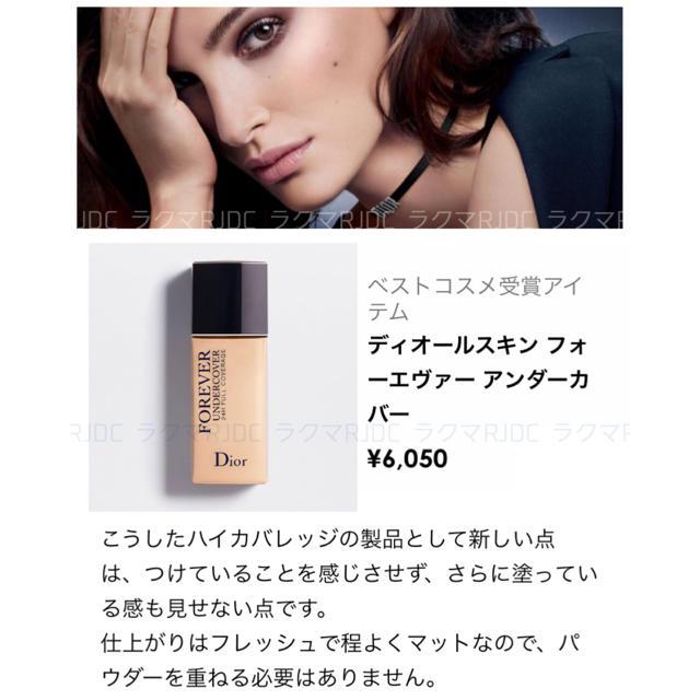 Dior(ディオール)の【お試し✦2種】010 1N ディオール フォーエバーフルイドグロウ マット コスメ/美容のベースメイク/化粧品(ファンデーション)の商品写真