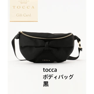 TOCCA - toccaリボンボディバッグ黒