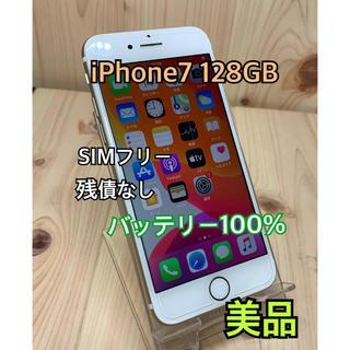 Apple - 【B】【美品】iPhone 7 Gold 128 GB SIMフリー 本体