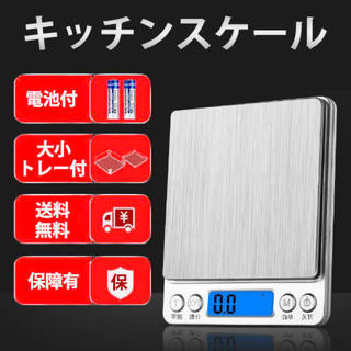 デジタル キッチンスケール はかり 計量器 コンパクト 料理 トレイ 電池付き(その他)