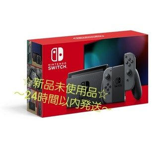 ニンテンドースイッチ NintendoSwitch グレー 新品未使用品