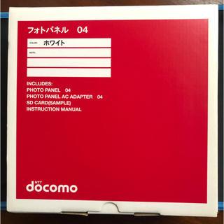 エヌティティドコモ(NTTdocomo)の値下 ☆ docomo ドコモ フォトパネル 04 未使用 (その他)